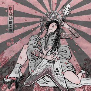art blog - yuko shimizu - empty kingdom
