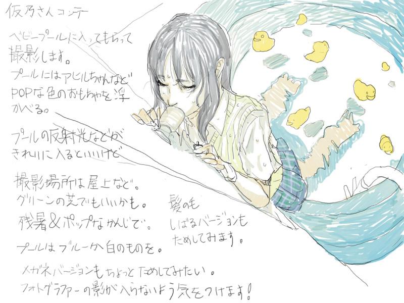 art blog - Ryuko Azuma - empty kingdom