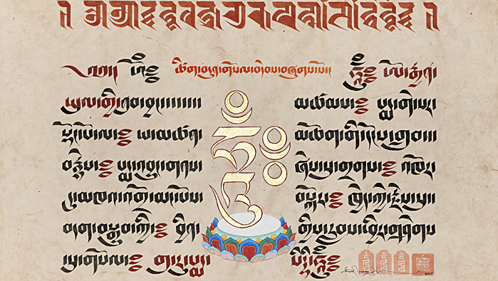 Guru-Rinpoche-Seven-Line-Prayer-300